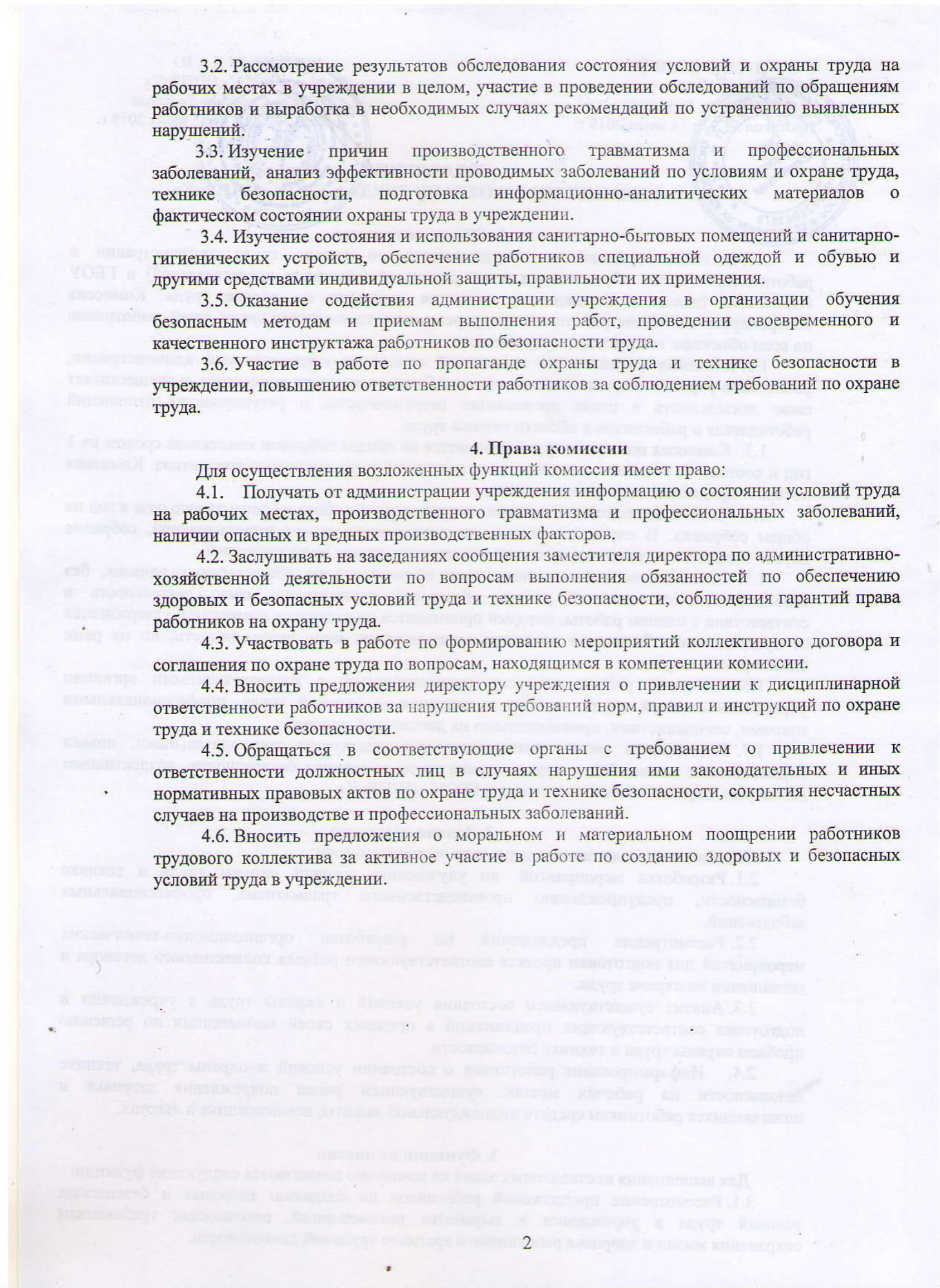 Положение о комиссии по охране труда-2