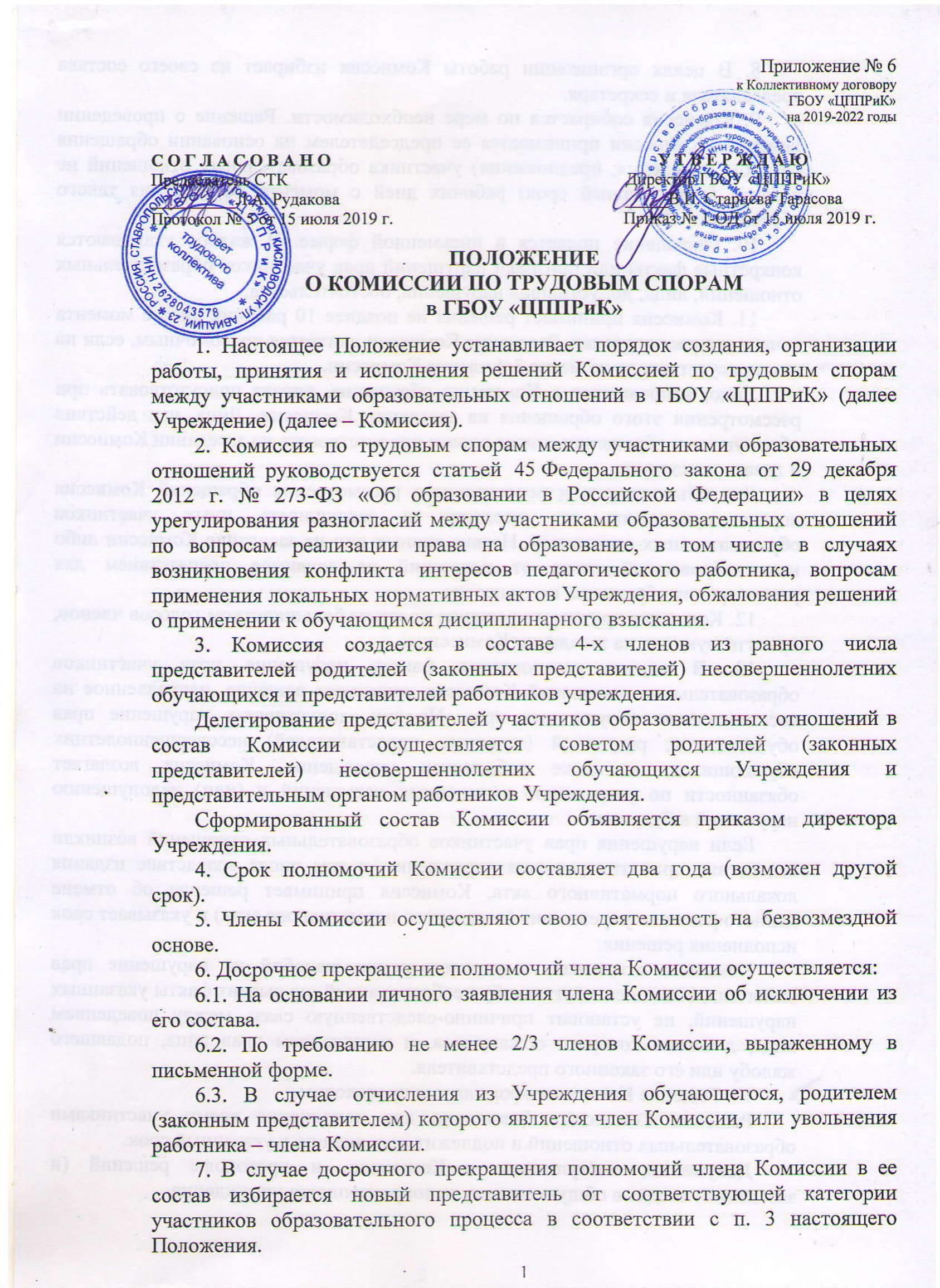 Положение о комиссии по трудовым спорам-1