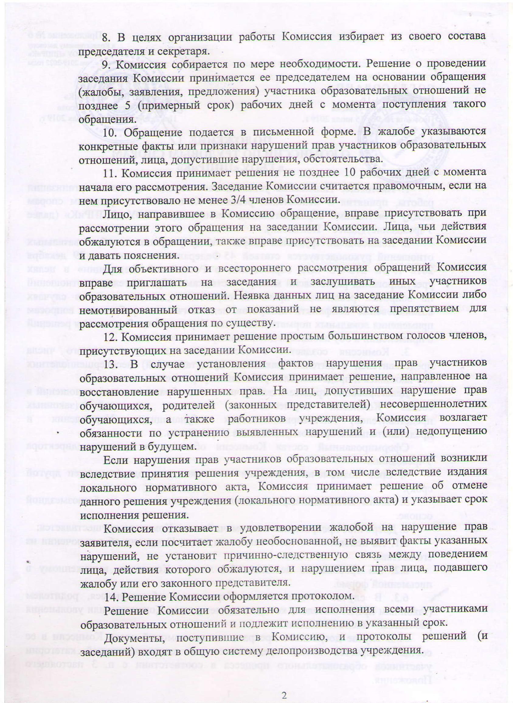 Положение о комиссии по трудовым спорам-2