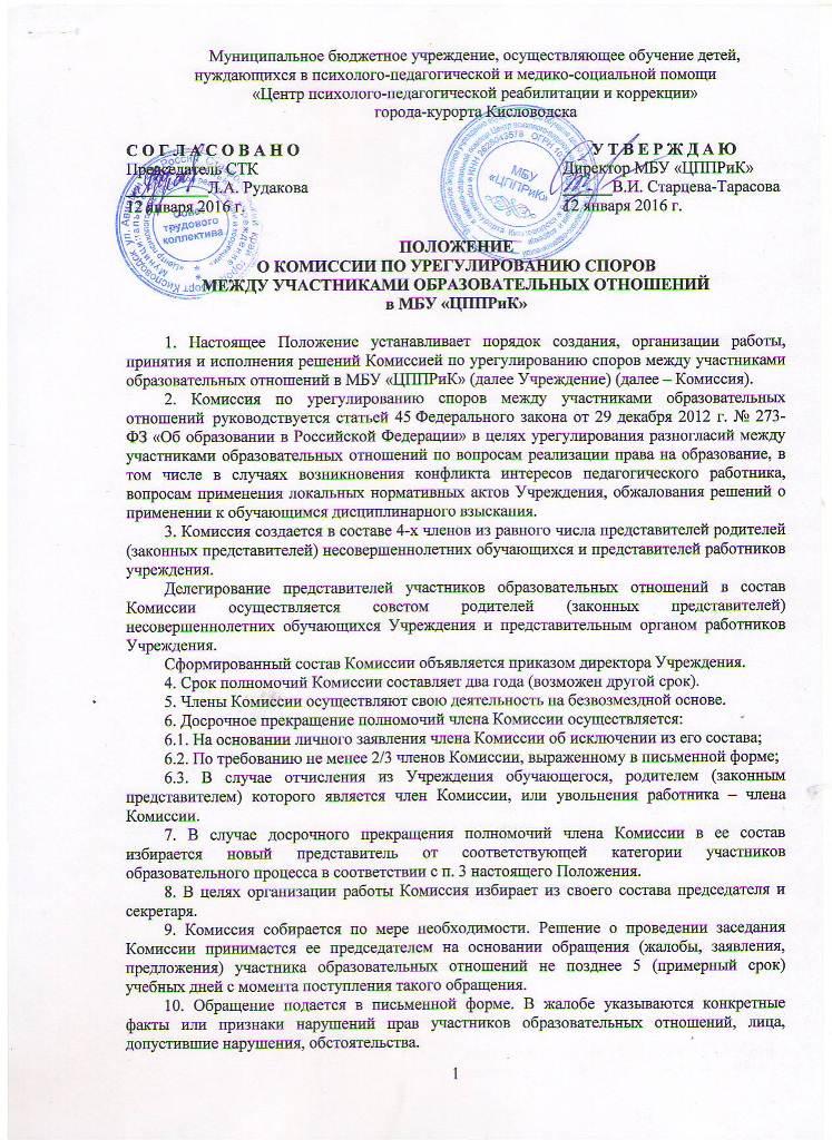 Положение о комиссии по урегулированию споров между участниками 2016 Лист 1
