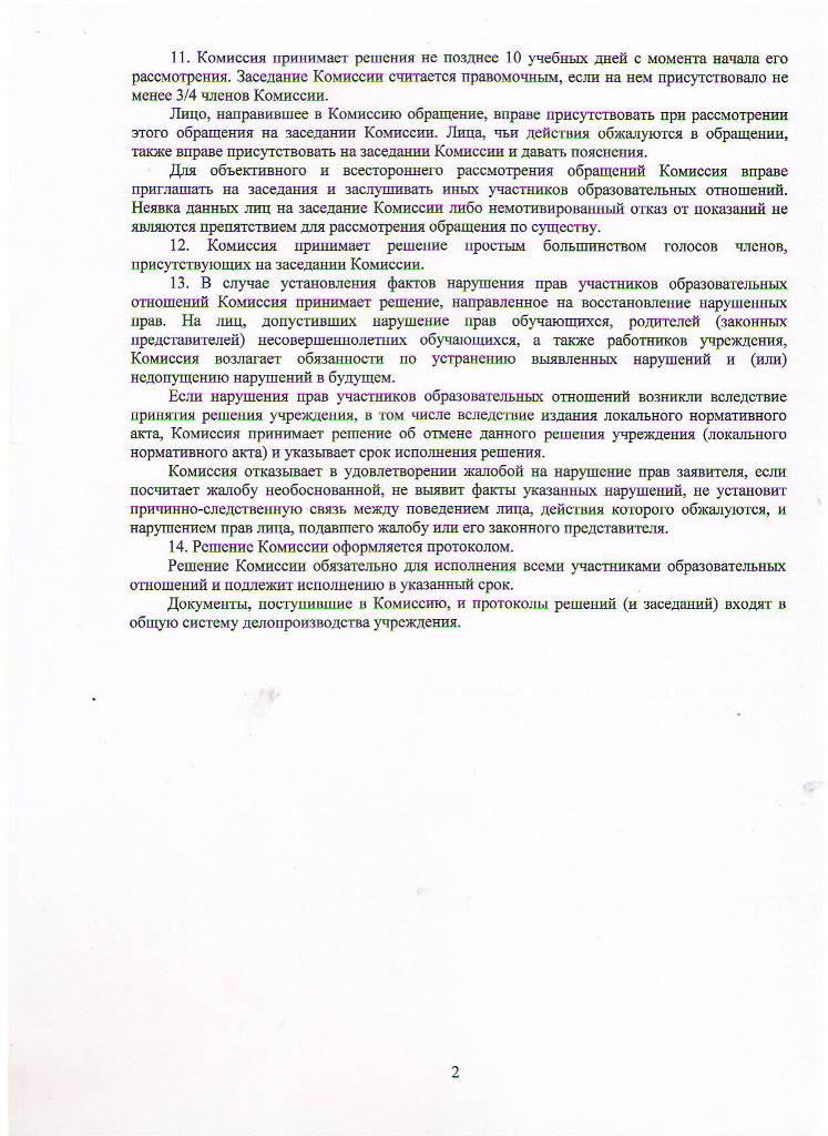 Положение о комиссии по урегулированию споров между участниками 2016 Лист 2