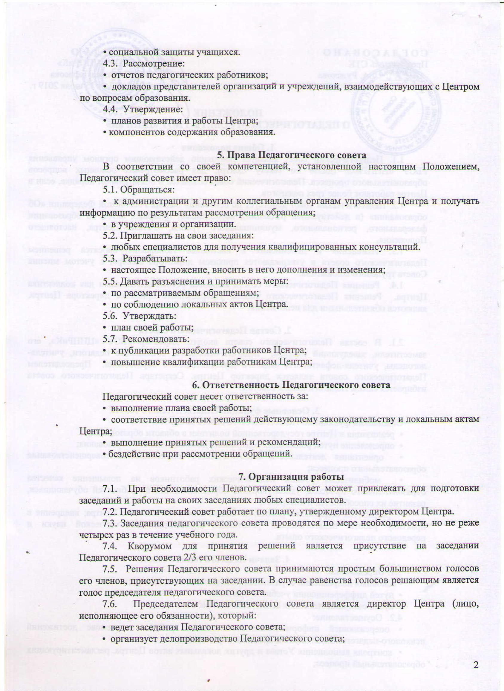 Положение о педагогическом совете-2