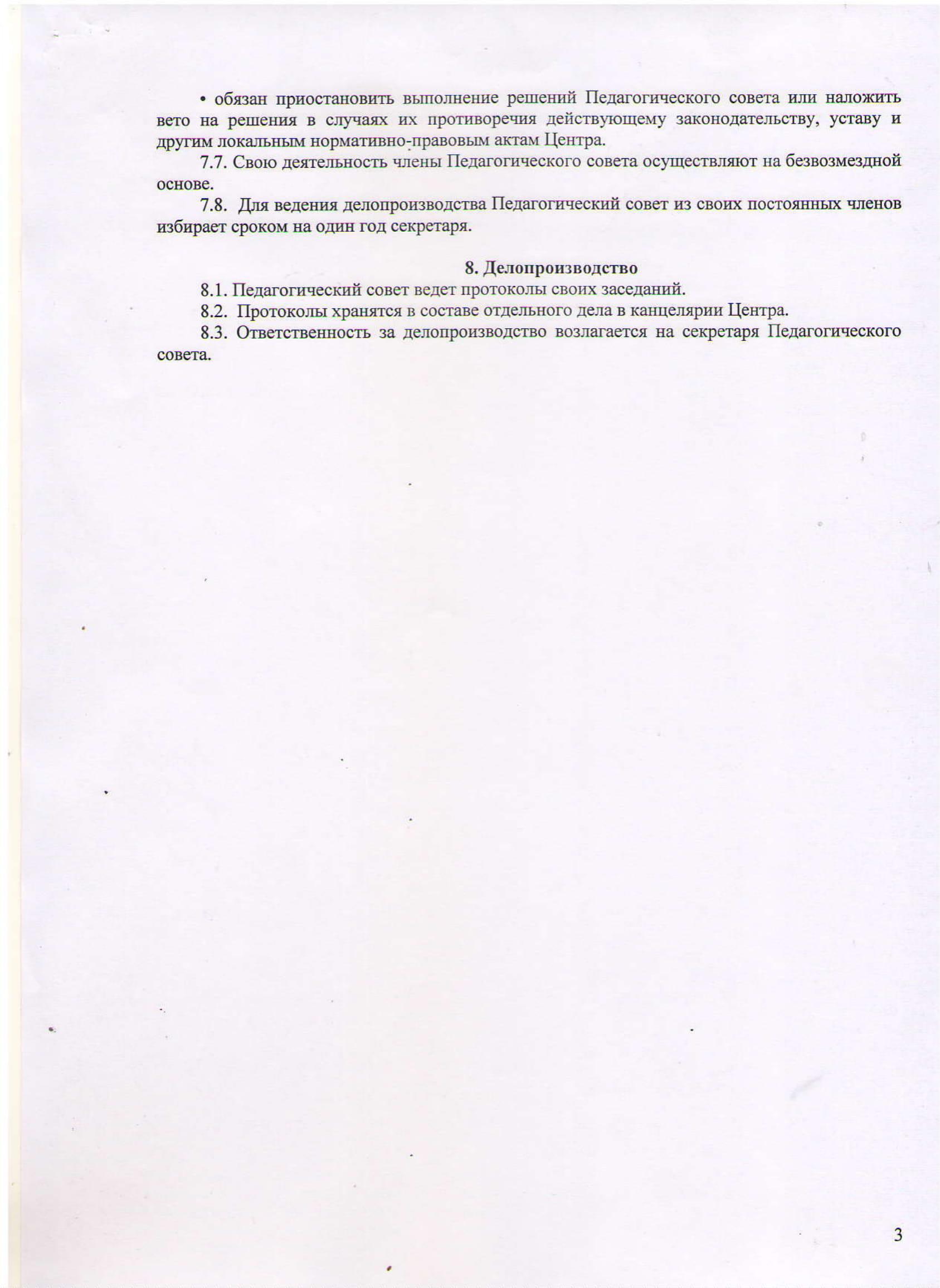 Положение о педагогическом совете-3