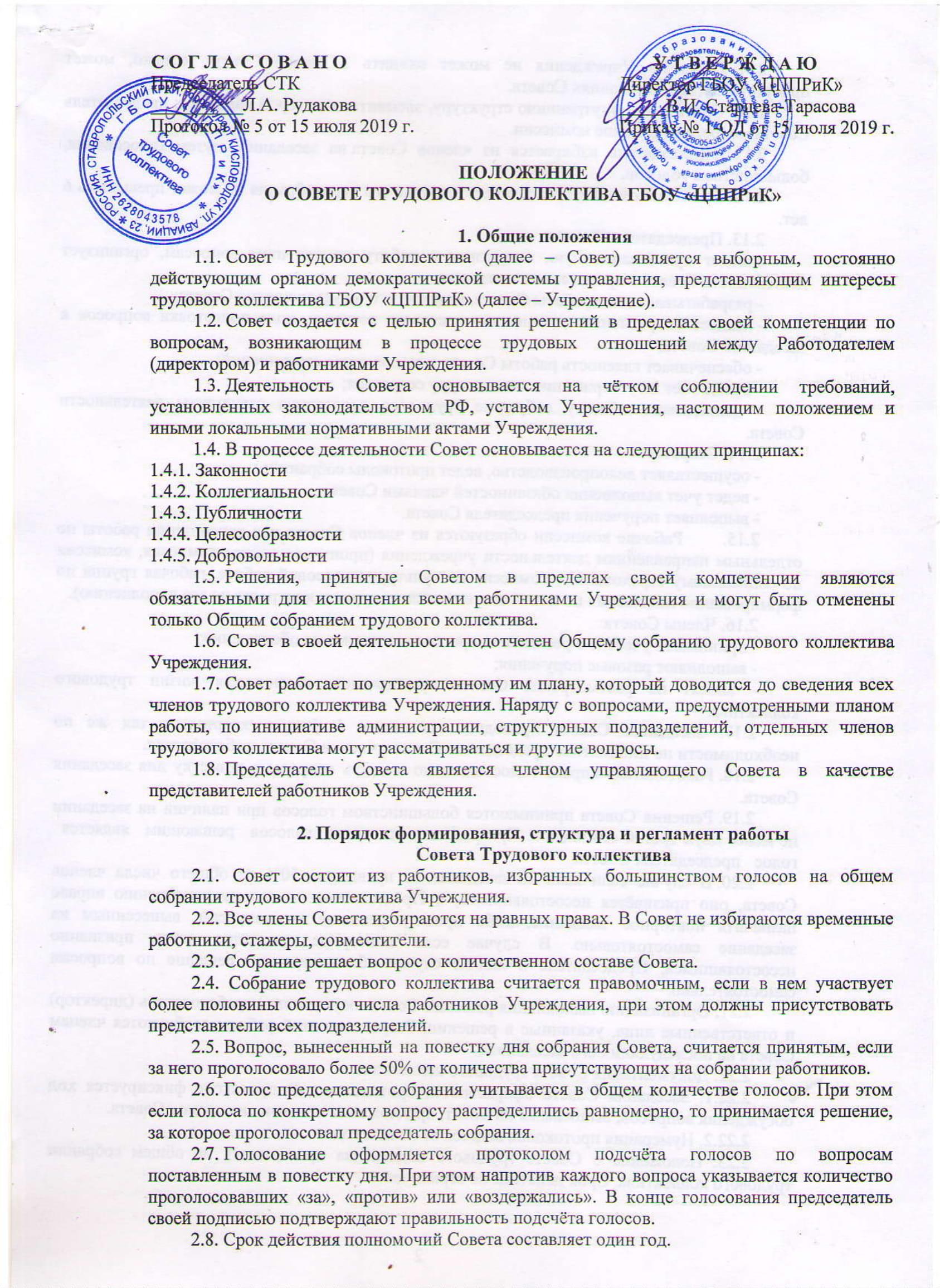 Положение о совете трудового коллектива-1