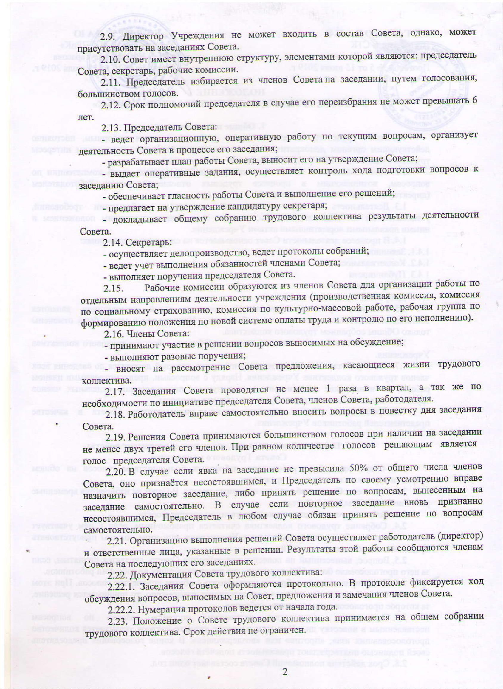 Положение о совете трудового коллектива-2