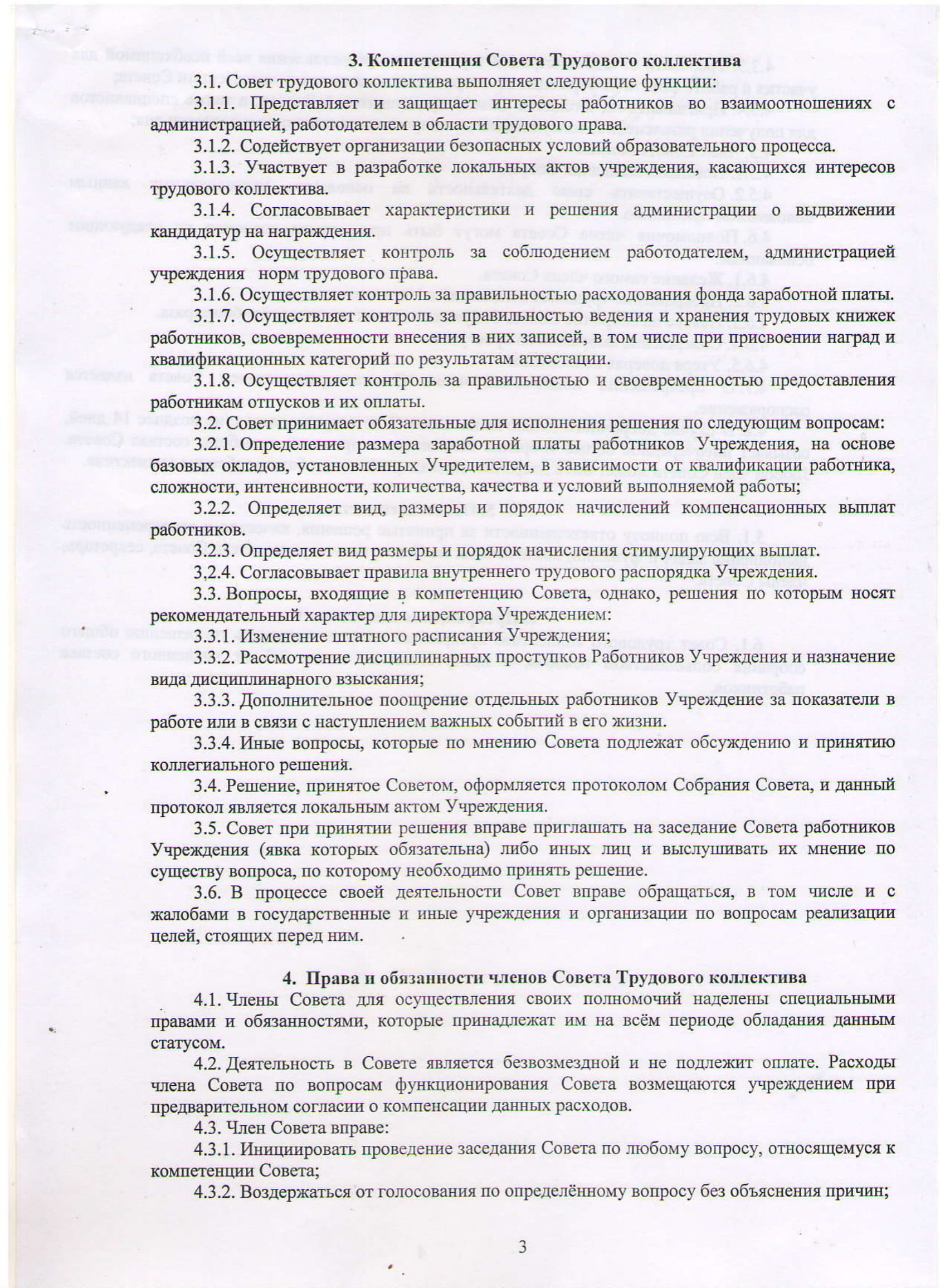 Положение о совете трудового коллектива-3