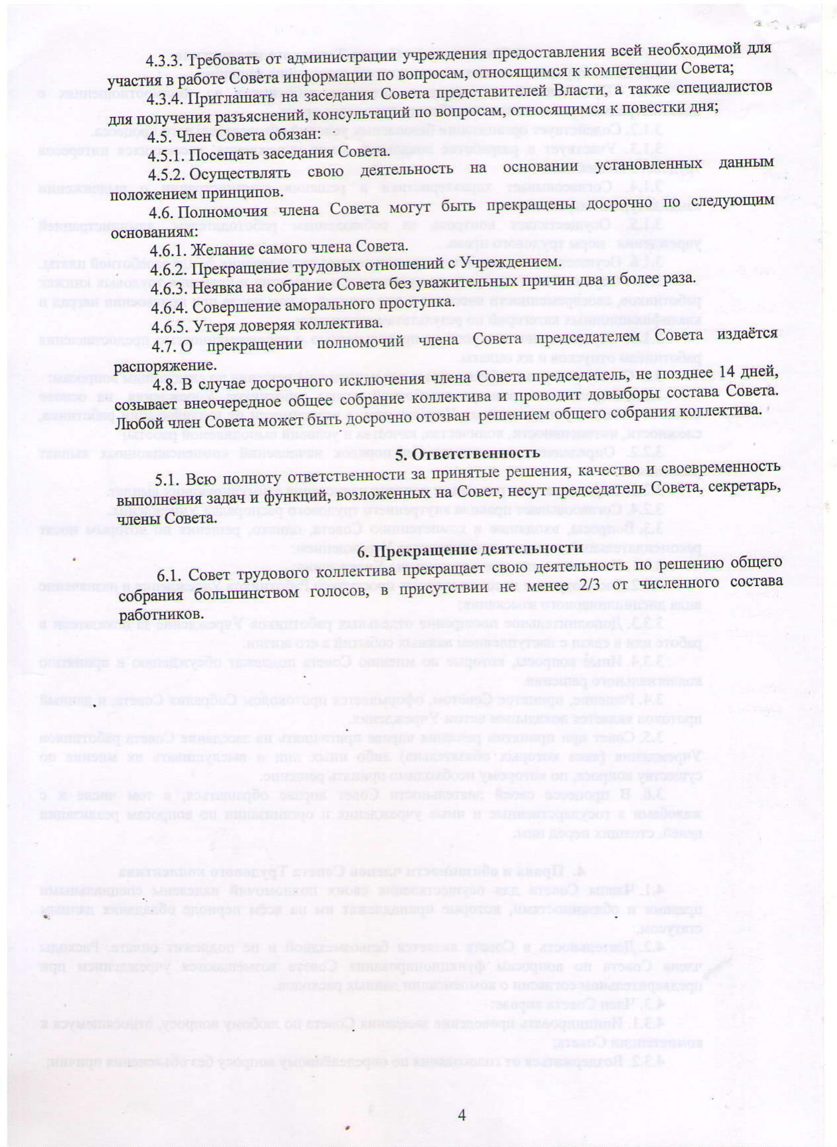 Положение о совете трудового коллектива-4