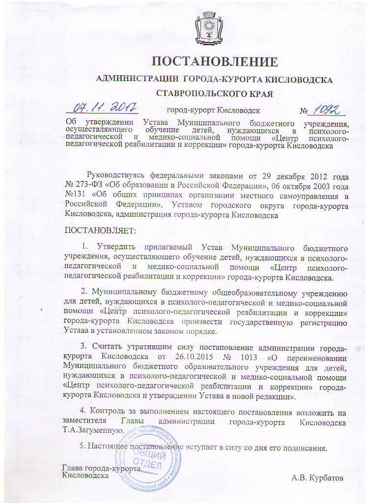 Постановление об утверждении Устава от 07.11.2017 г