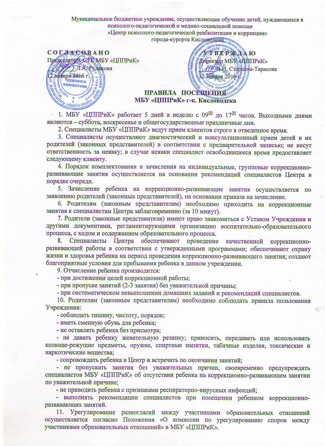 Правила ПОСЕЩЕНИЯ МБУ ЦППРиК 2016 Один лист