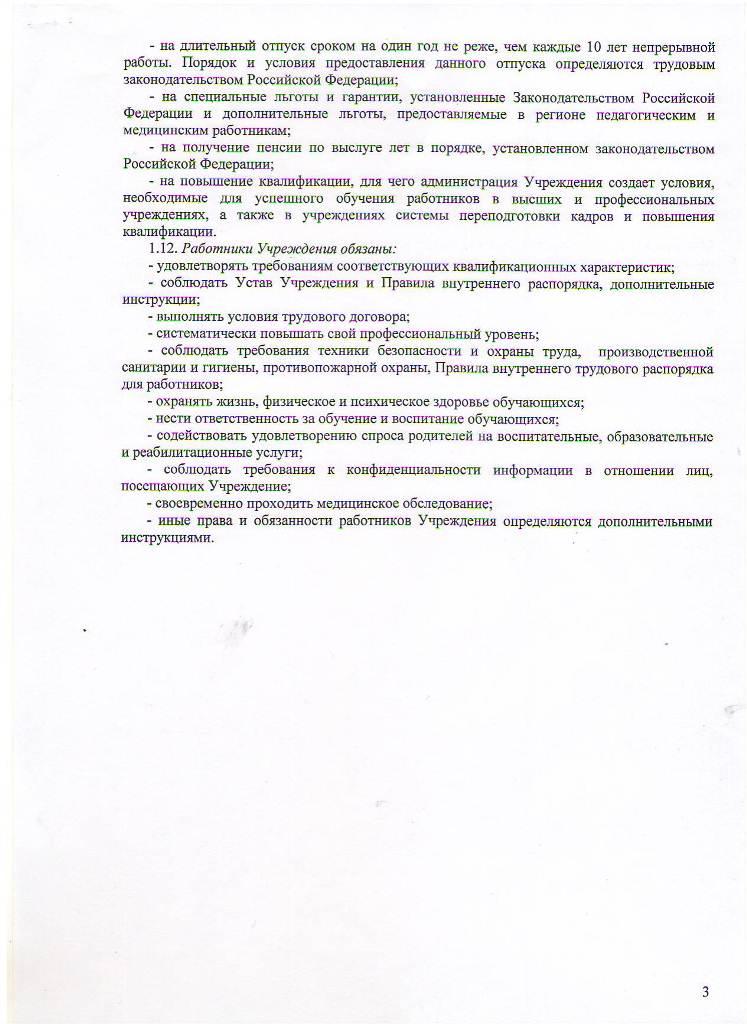 Правила поведения участников образовательного процесса 2016 Лист 3