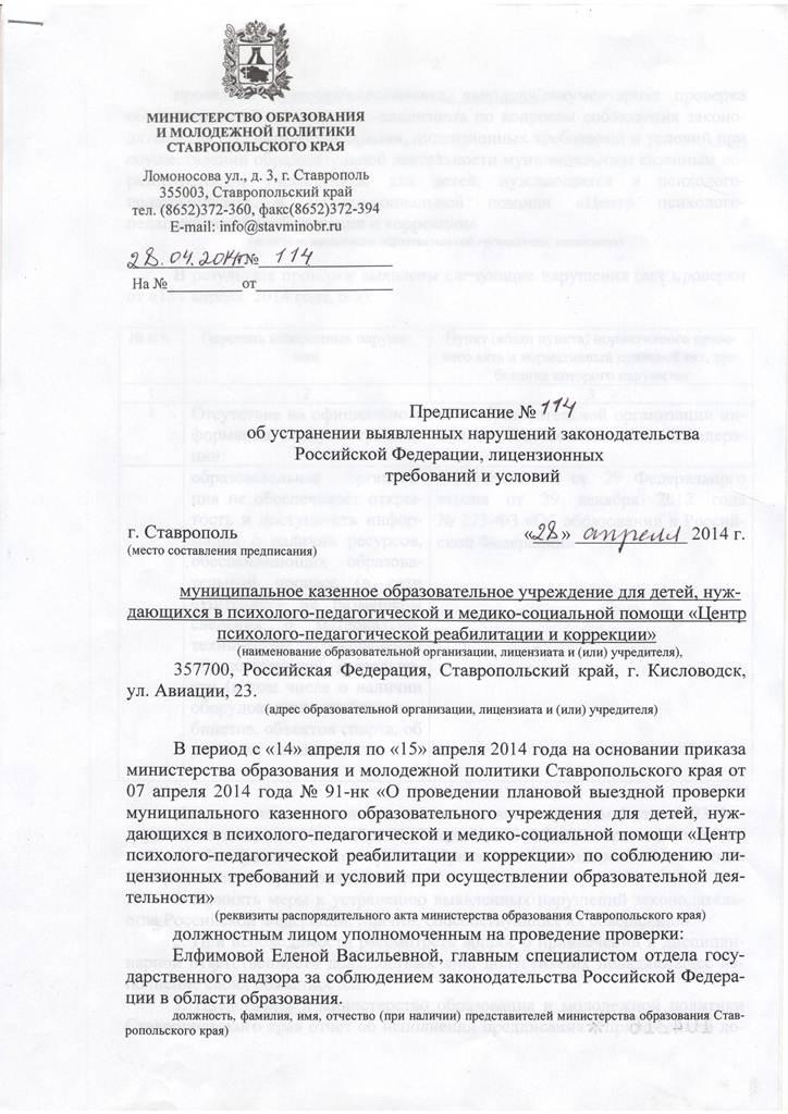 Предписание МО СК 2014 год Лист 1