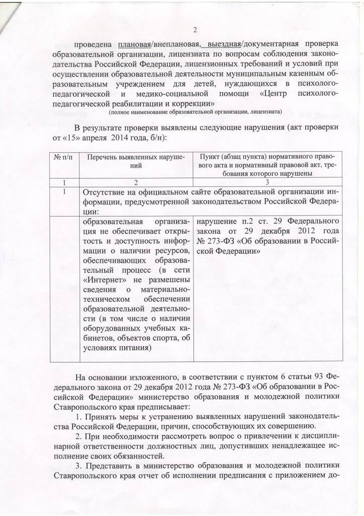 Предписание МО СК 2014 год Лист 2