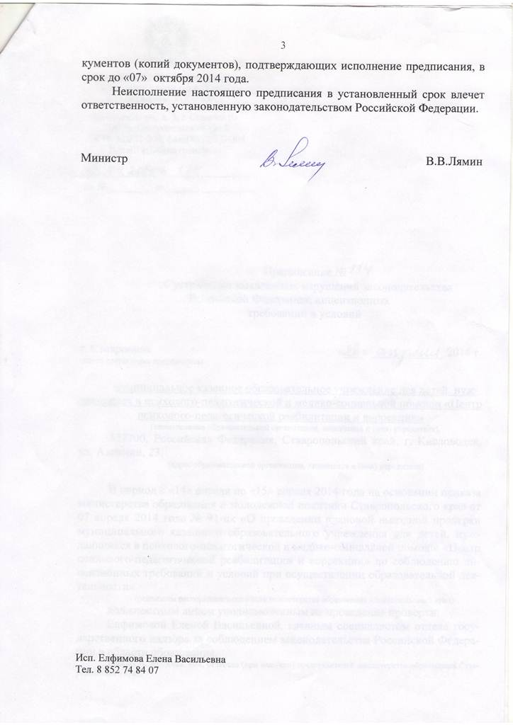 Предписание МО СК 2014 год Лист 3