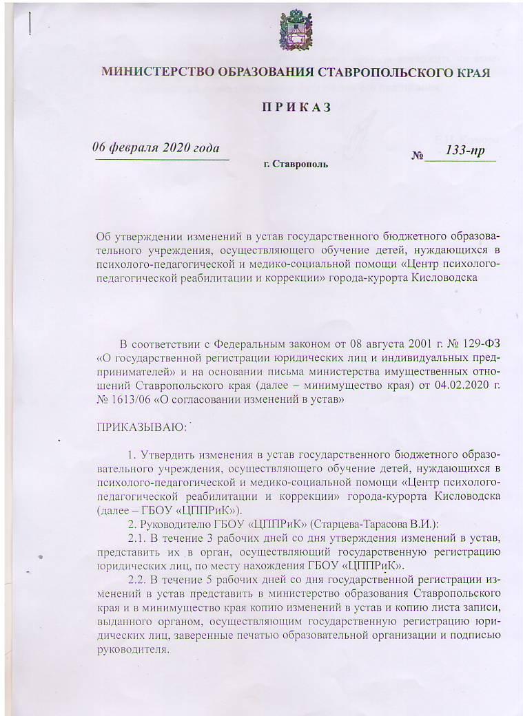 Приказ МО об изменениях в Устав 1
