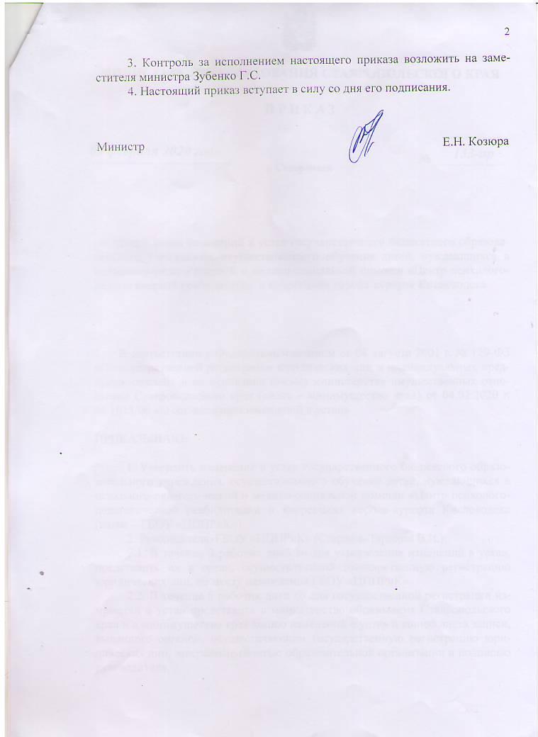 Приказ МО об изменениях в Устав 2