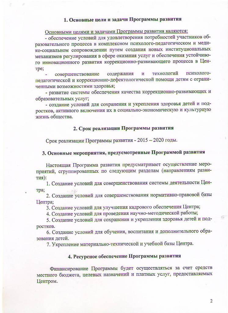 Программа развития МБОУ ЦППРиК на 2015-2020 гг Лист 2