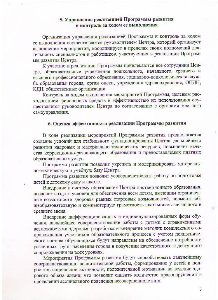 Программа развития МБОУ ЦППРиК на 2015-2020 гг Лист 3