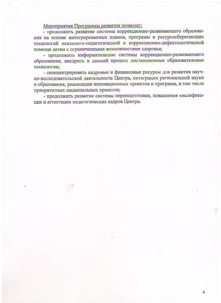 Программа развития МБОУ ЦППРиК на 2015-2020 гг Лист 4