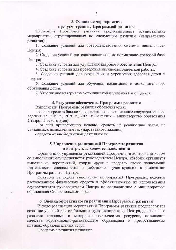 Программа развития на 2019-20210003