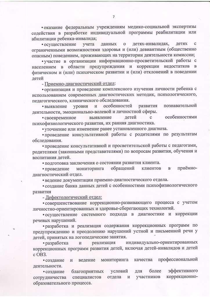 Программа развития на 2019-20210006