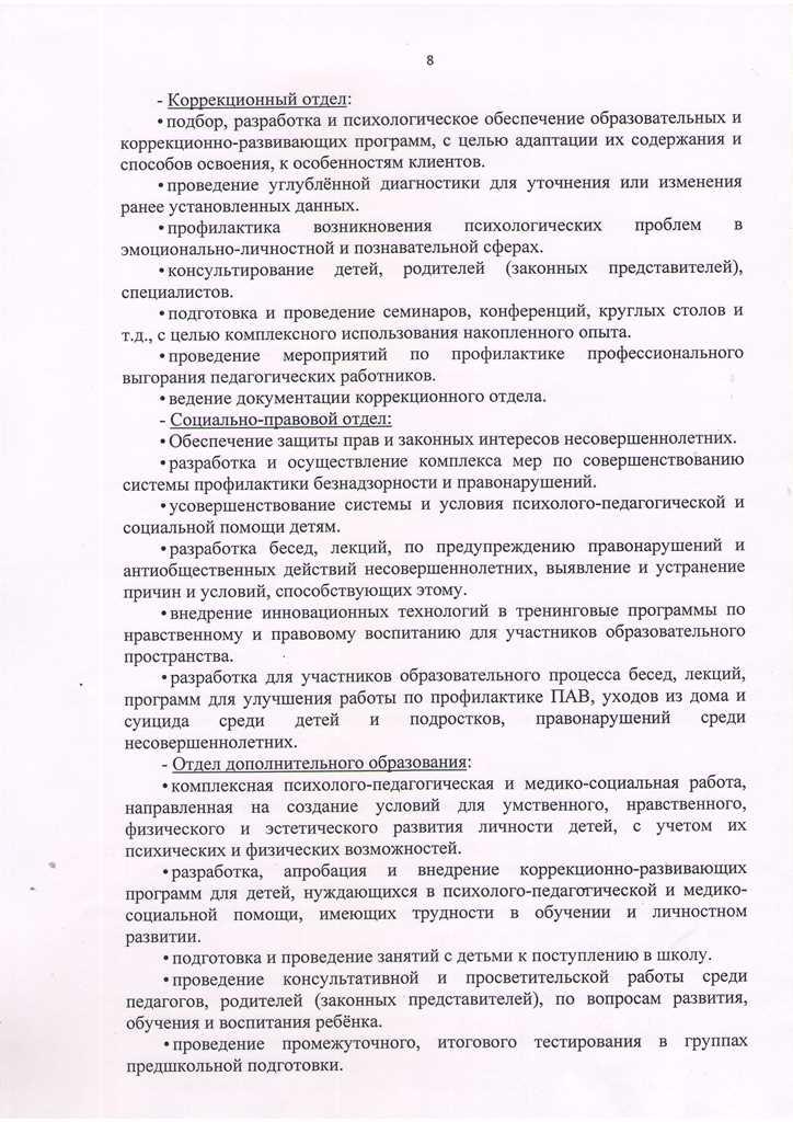 Программа развития на 2019-20210007