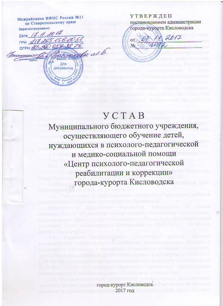 Устав МБУ ЦППРиК Лист 1