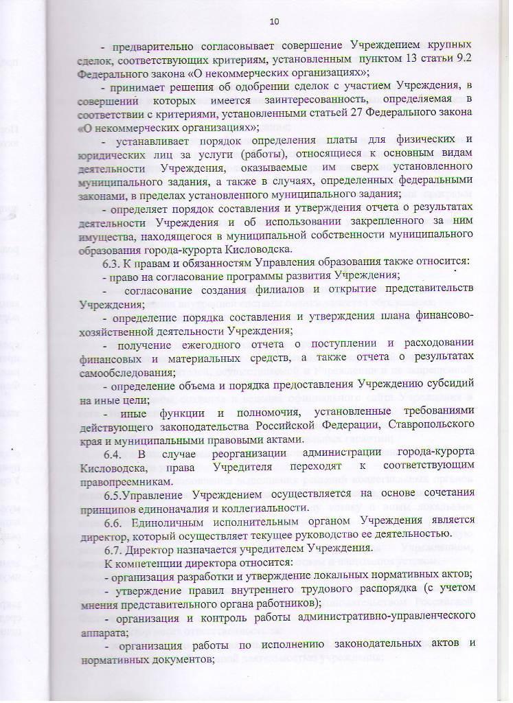Устав МБУ ЦППРиК Лист 10