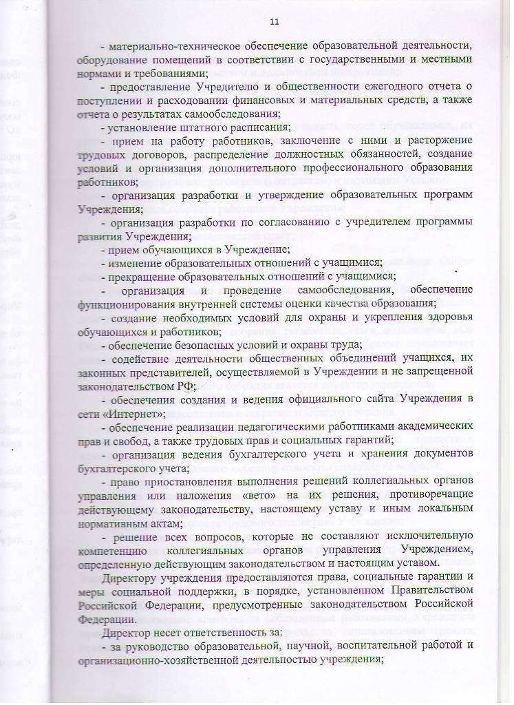 Устав МБУ ЦППРиК Лист 11