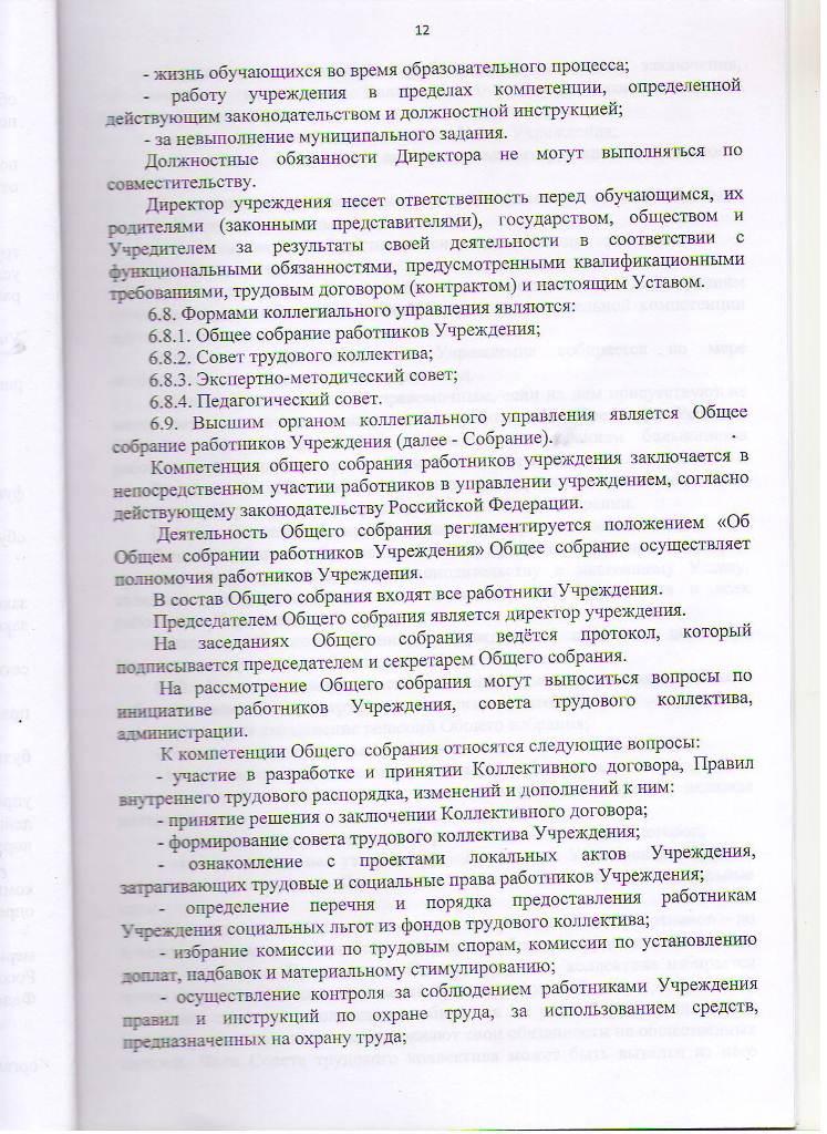 Устав МБУ ЦППРиК Лист 12