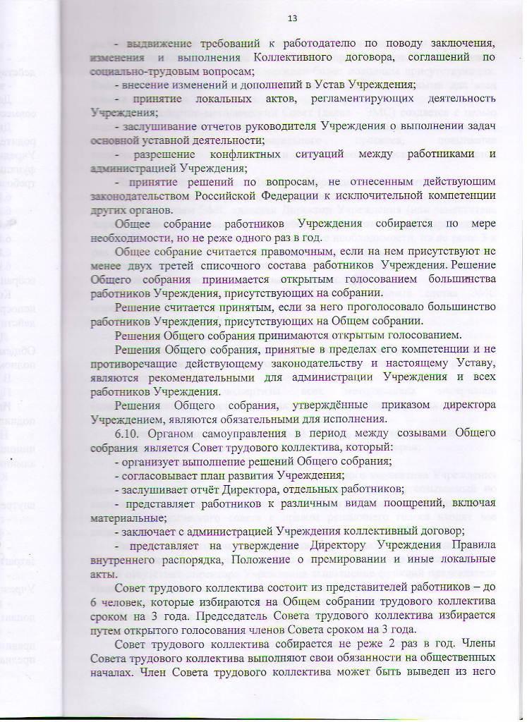 Устав МБУ ЦППРиК Лист 13