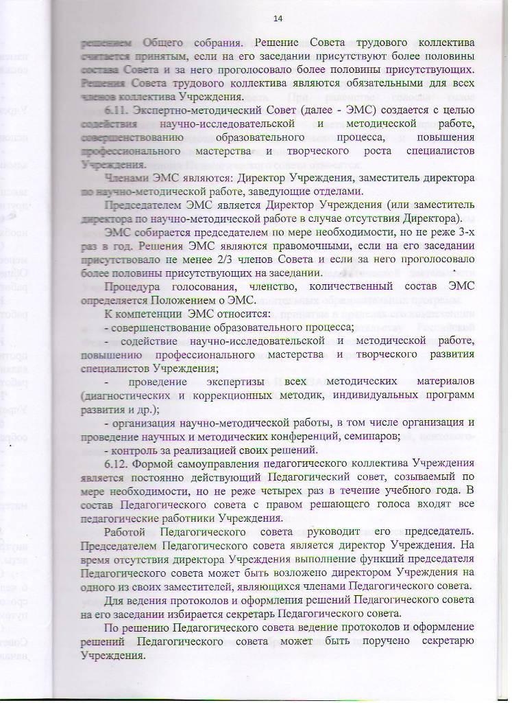 Устав МБУ ЦППРиК Лист 14