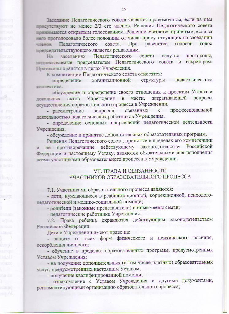 Устав МБУ ЦППРиК Лист 15