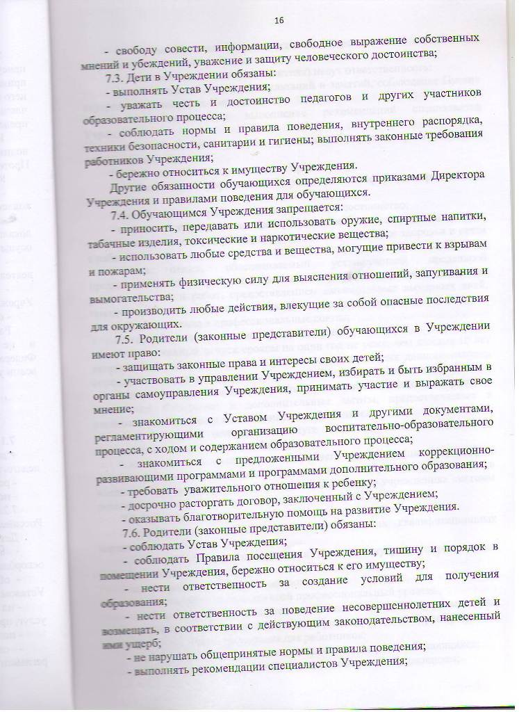 Устав МБУ ЦППРиК Лист 16