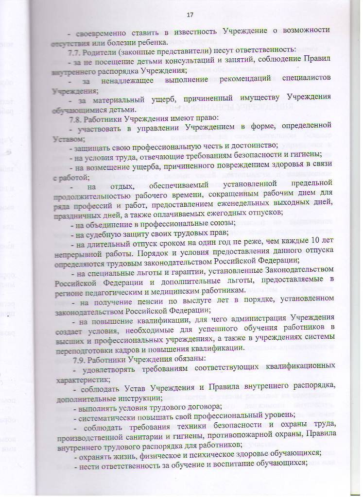 Устав МБУ ЦППРиК Лист 17