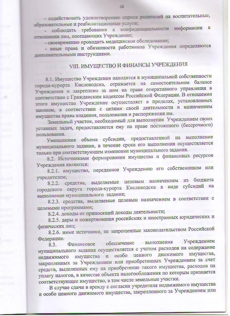 Устав МБУ ЦППРиК Лист 18