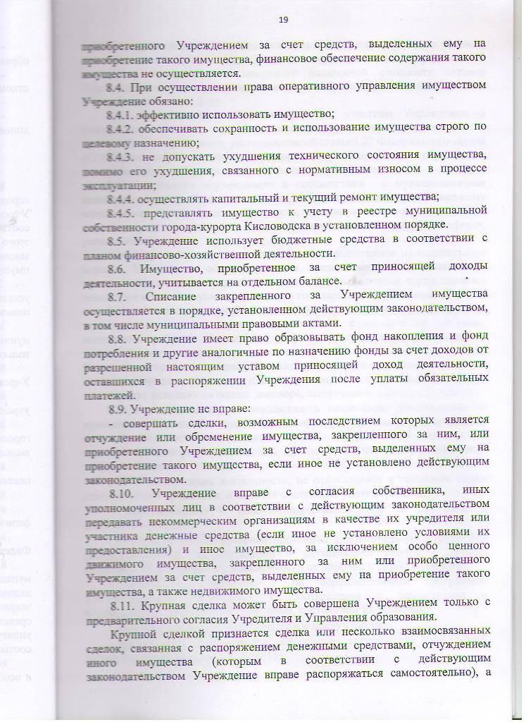 Устав МБУ ЦППРиК Лист 19