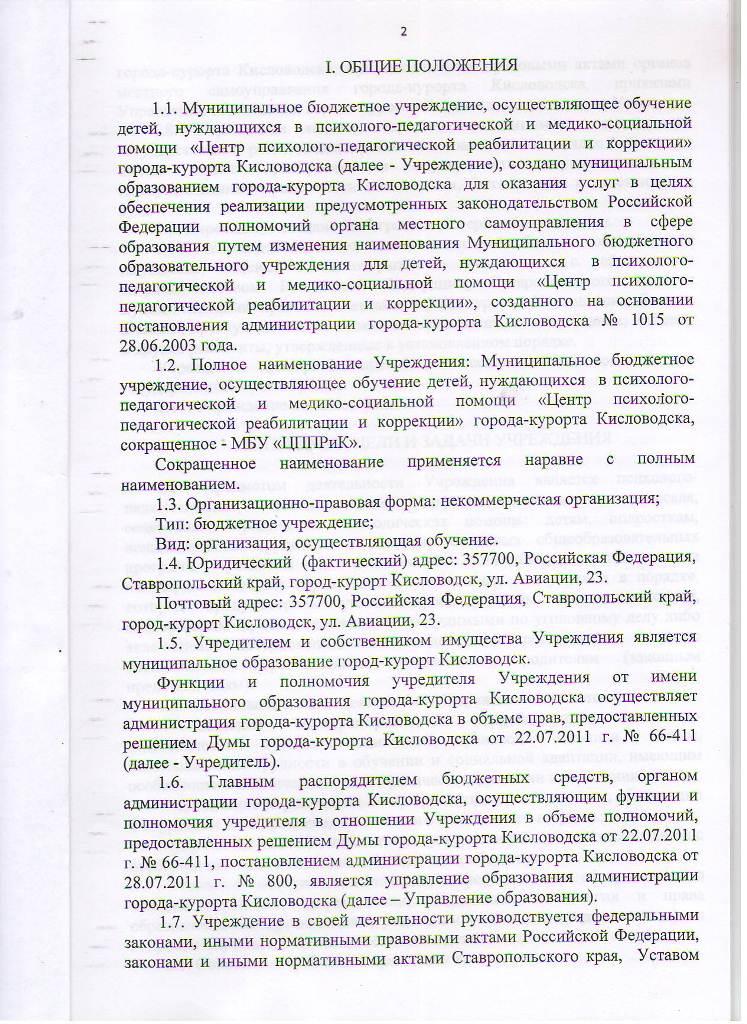 Устав МБУ ЦППРиК Лист 2