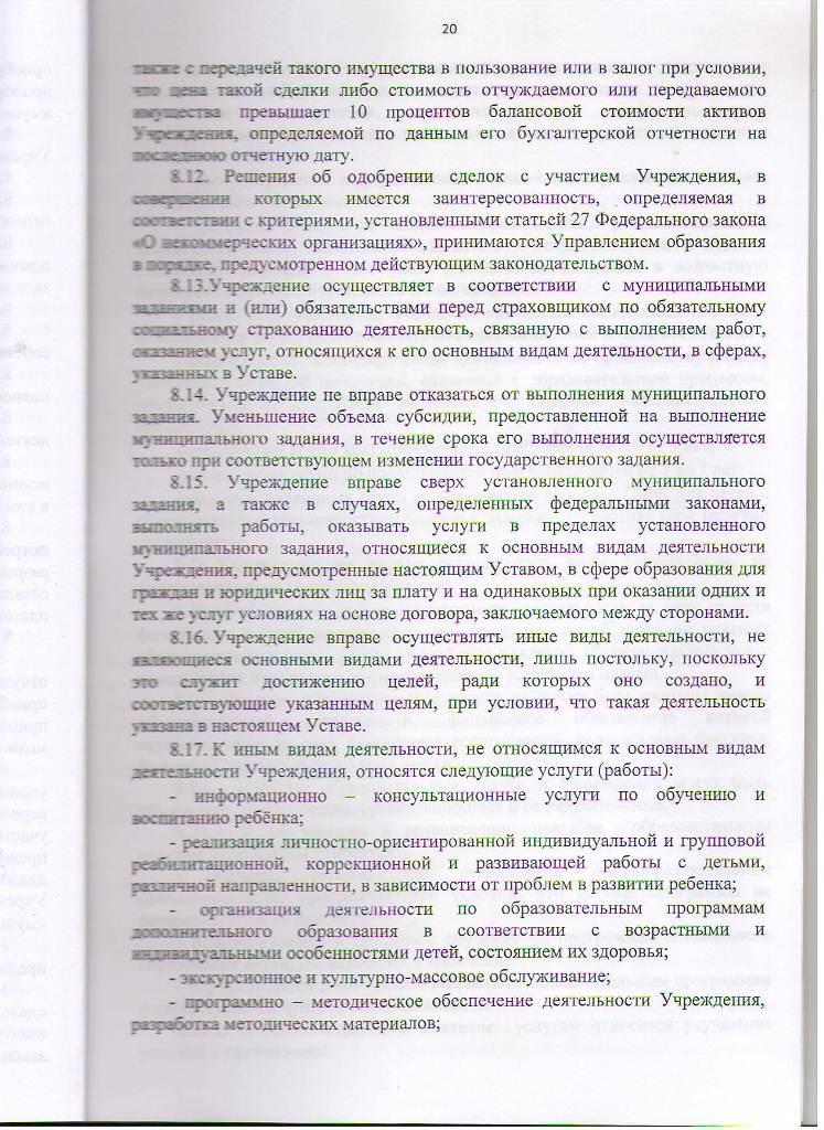 Устав МБУ ЦППРиК Лист 20