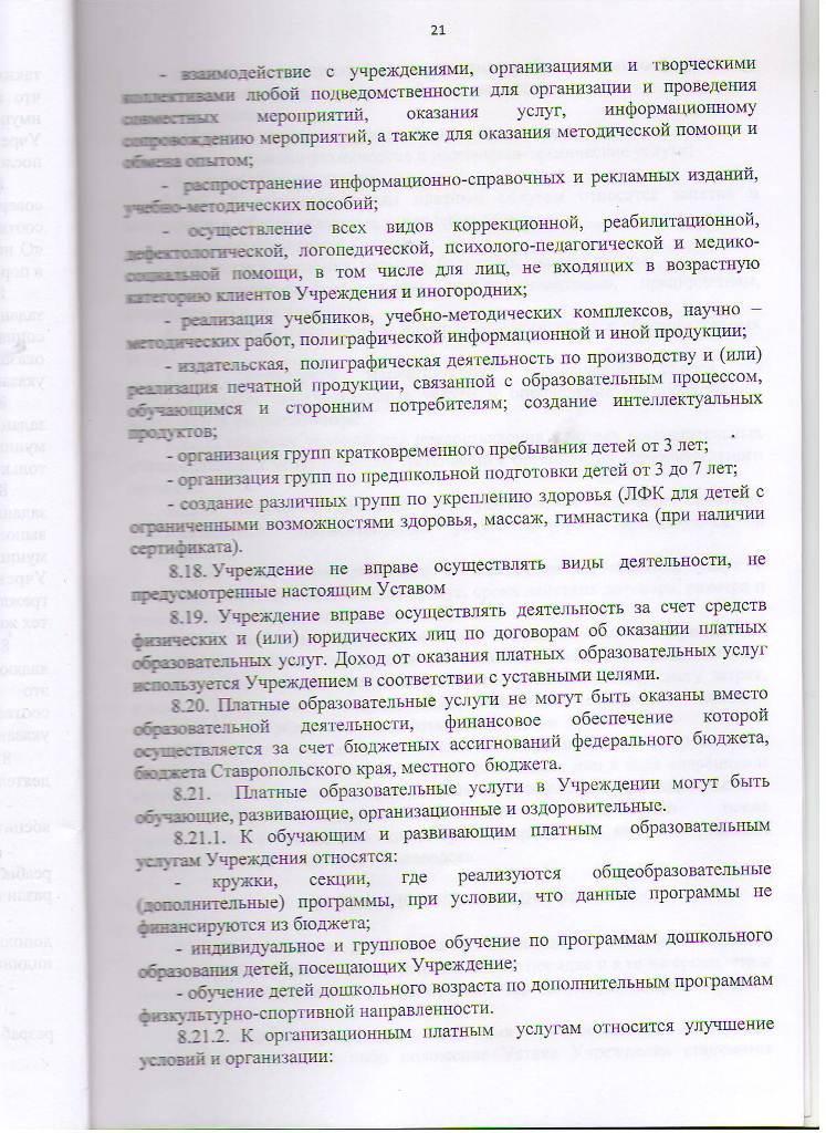 Устав МБУ ЦППРиК Лист 21