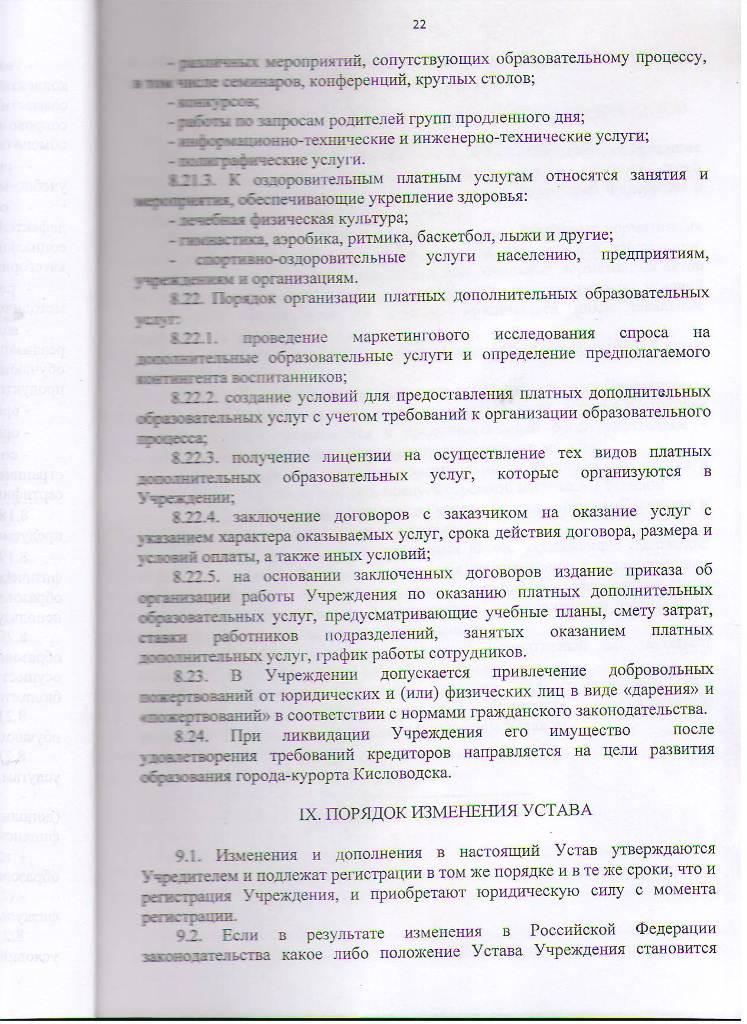 Устав МБУ ЦППРиК Лист 22