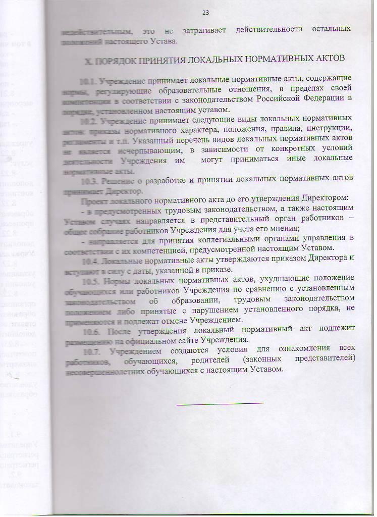 Устав МБУ ЦППРиК Лист 23