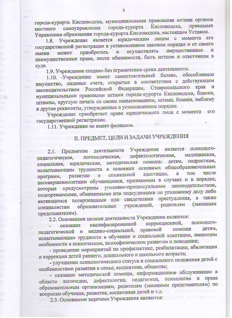Устав МБУ ЦППРиК Лист 3