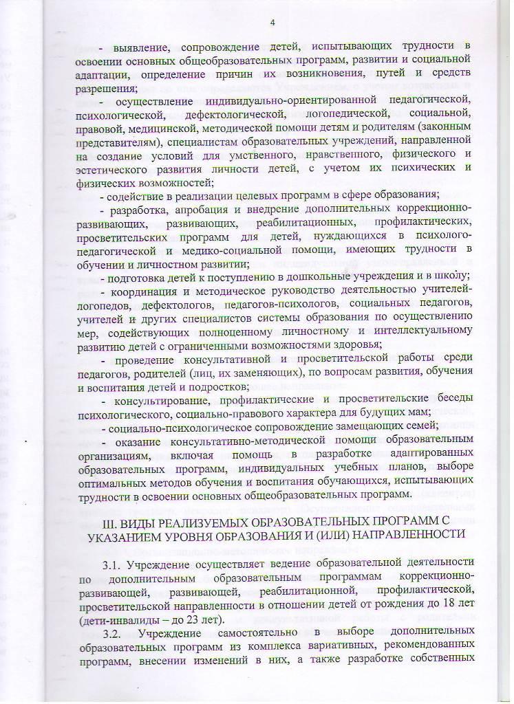 Устав МБУ ЦППРиК Лист 4