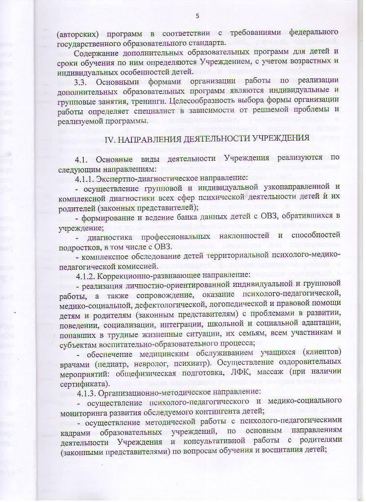 Устав МБУ ЦППРиК Лист 5