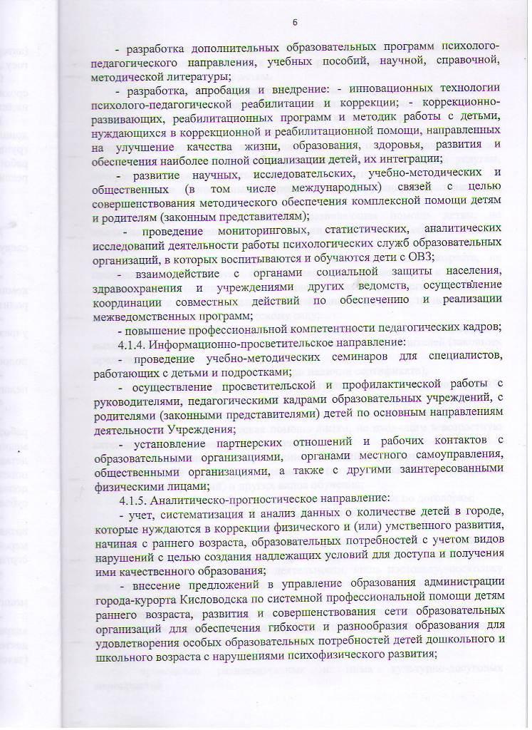 Устав МБУ ЦППРиК Лист 6