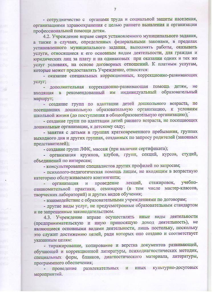 Устав МБУ ЦППРиК Лист 7
