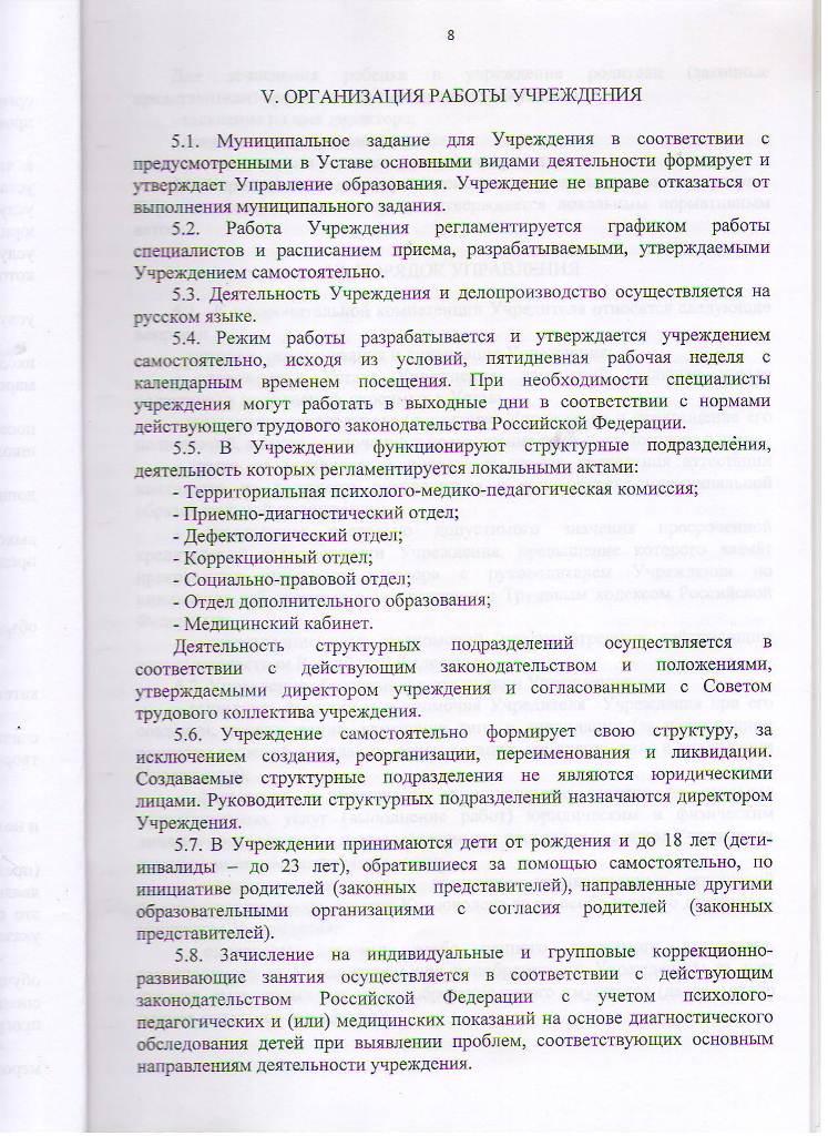 Устав МБУ ЦППРиК Лист 8