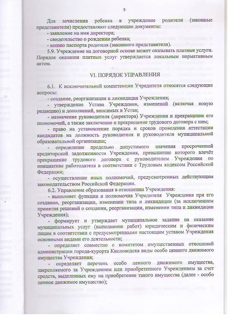 Устав МБУ ЦППРиК Лист 9