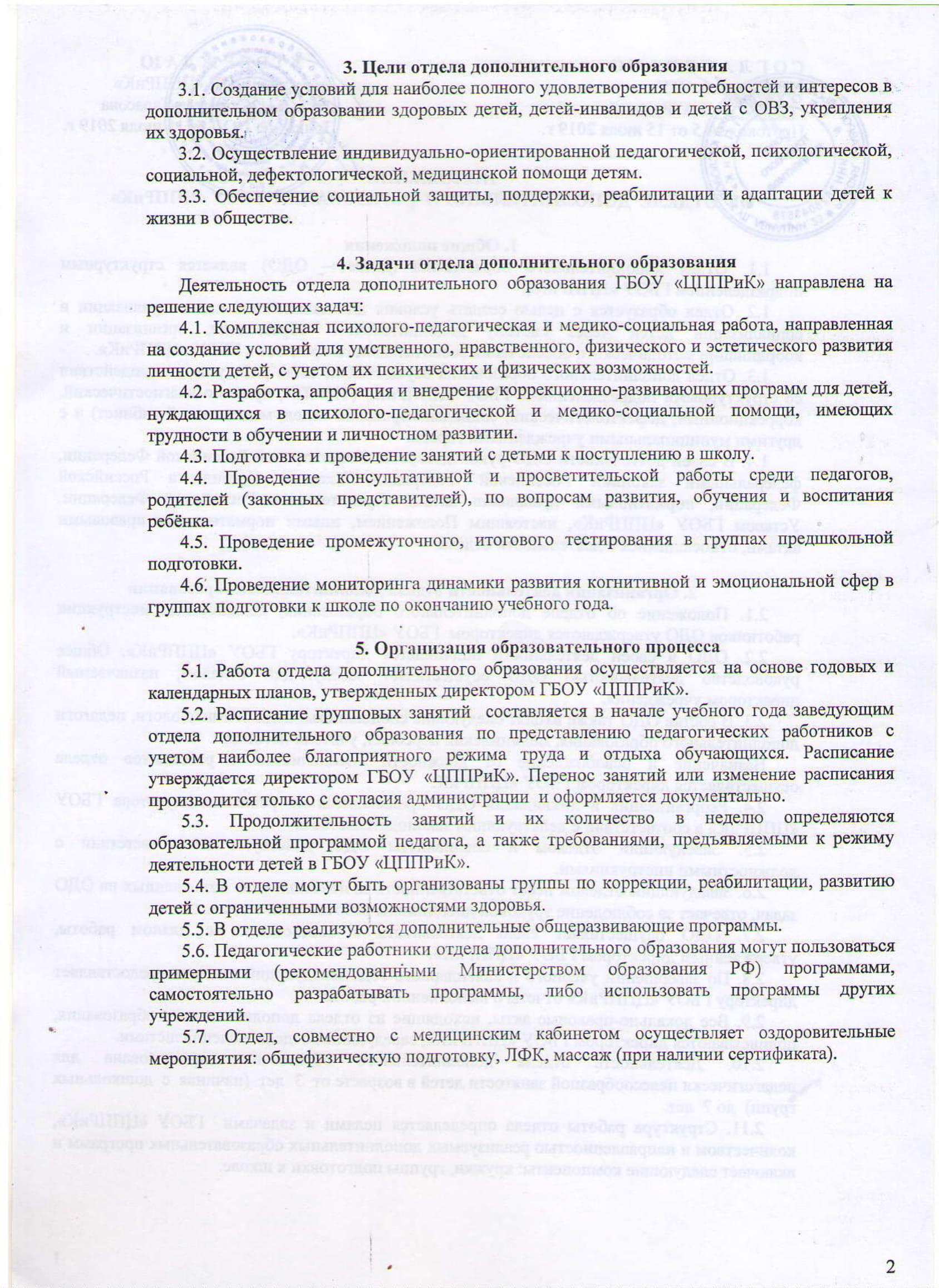 2 Положение об отделе дополнительного образования-2