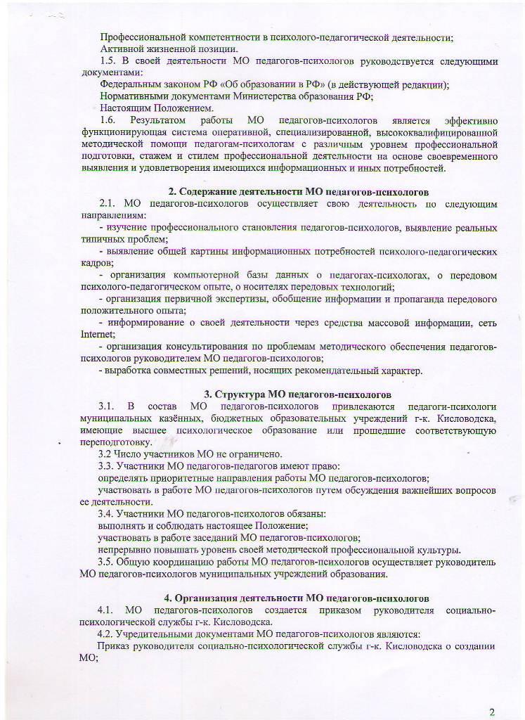 Положение о МО педагогов-психологов 2016 Лист 2